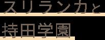 スリランカと持田学園